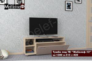 ТВ тумба Мебелеф-12 капучино-о