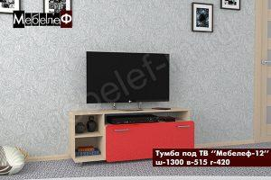 ТВ тумба Мебелеф-12 красная