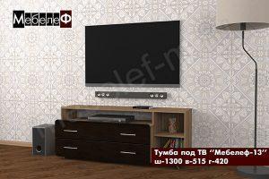 ТВ тумба Мебелеф-13 черная
