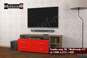 ТВ тумба Мебелеф-13 красная