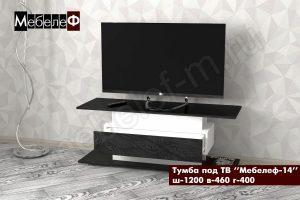 ТВ тумба Мебелеф-14 черная-o
