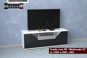 ТВ тумба Мебелеф-15 черная