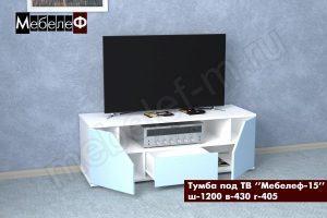 ТВ тумба Мебелеф-15-голубая-о