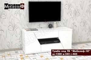 ТВ тумба Мебелеф-18 белая