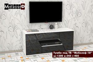 ТВ тумба Мебелеф-18 черная