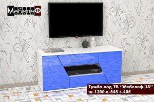 ТВ тумба Мебелеф-18 синяя