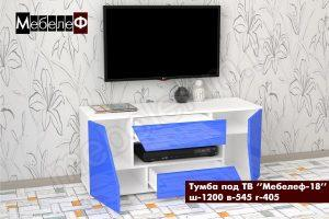 ТВ тумба Мебелеф-18 синяя-o