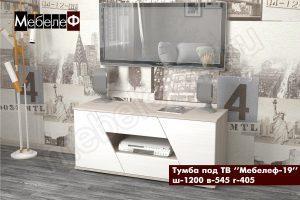 ТВ тумба Мебелеф-19 белая