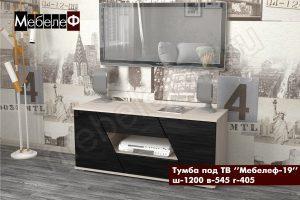 ТВ тумба Мебелеф-19 черная