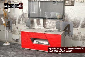 ТВ тумба Мебелеф-19 красная