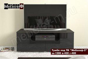 ТВ тумба Мебелеф-2 черная