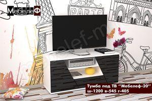 ТВ тумба Мебелеф-20 черная