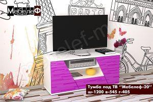 ТВ тумба Мебелеф-20 фиолетовая