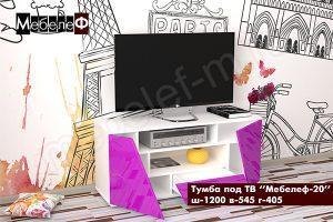 ТВ тумба Мебелеф-20 фиолетовая-o