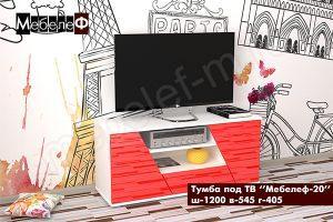 ТВ тумба Мебелеф-20 красная