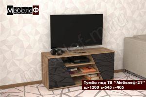 ТВ тумба Мебелеф-21 черная