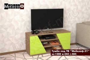 ТВ тумба Мебелеф-21 зеленая