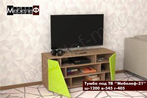 ТВ тумба Мебелеф-21 зеленая-o