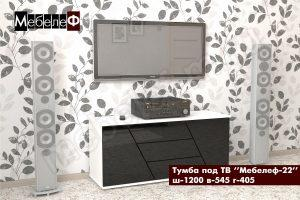ТВ тумба Мебелеф-22 черная