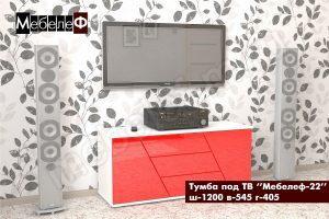 ТВ тумба Мебелеф-22 красная