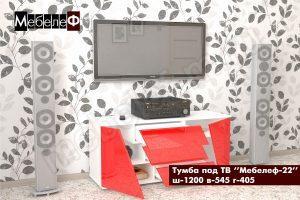 ТВ тумба Мебелеф-22 красная-o