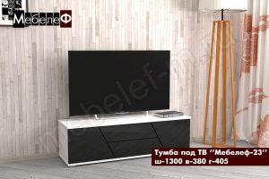 ТВ тумба Мебелеф-23 черная