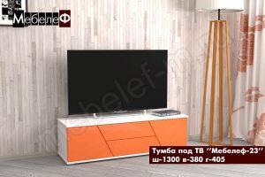 ТВ тумба Мебелеф-23 оранжевая