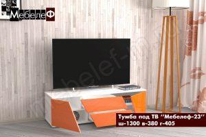 ТВ тумба Мебелеф-23 оранжевая-o