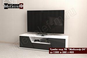 ТВ тумба Мебелеф-24 черная