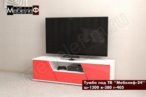 ТВ тумба Мебелеф-24 красная