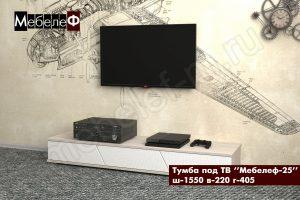 ТВ тумба Мебелеф-25 белая