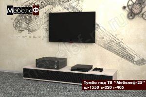 ТВ тумба Мебелеф-25 черная
