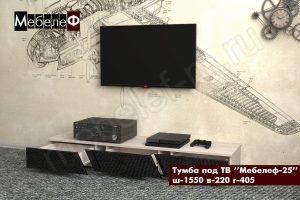 ТВ тумба Мебелеф-25 черная-o