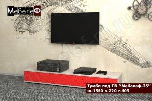ТВ тумба Мебелеф-25 красная