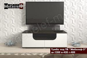 ТВ тумба Мебелеф-3 бело-черная