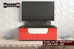 ТВ тумба Мебелеф-3 красно-белая