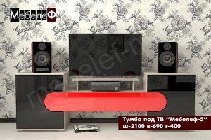 ТВ тумба Мебелеф-5 черно-красная
