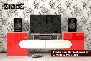 ТВ тумба Мебелеф-5 красно-белая