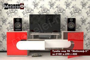 ТВ тумба Мебелеф-5 красно-белая-о
