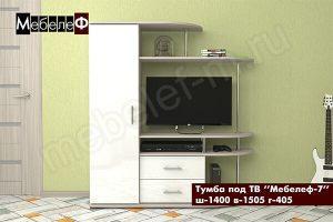 ТВ тумба Мебелеф-7 белая