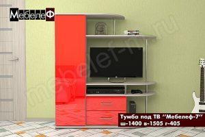 ТВ тумба Мебелеф-7 красная