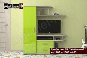 ТВ тумба Мебелеф-7 зеленая
