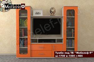 ТВ тумба Мебелеф-9 оранжевая