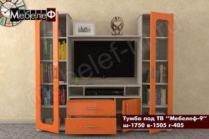 ТВ тумба Мебелеф-9 оранжевая-o