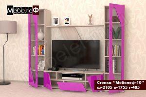 стенка в гостиную Мебелеф-10 фиолетовая-o