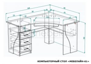 размеры компьютерного стола Мебелайн 61