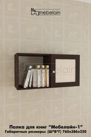 Полка для книг МебПолка для книг Мебелайн 1 интерьерелайн 1