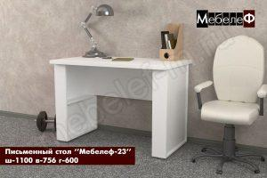 письменный стол Мебелеф 23 белый белый глянец