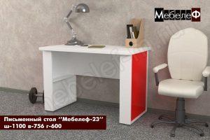 письменный стол Мебелеф 23 белый красный глянец