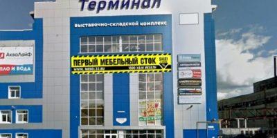 ТЦ Терминал Владимир